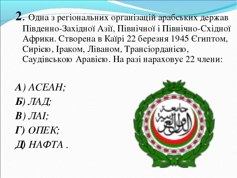 2. Одна з регіональних організацій арабських держав Південно-Західної Азії, П...