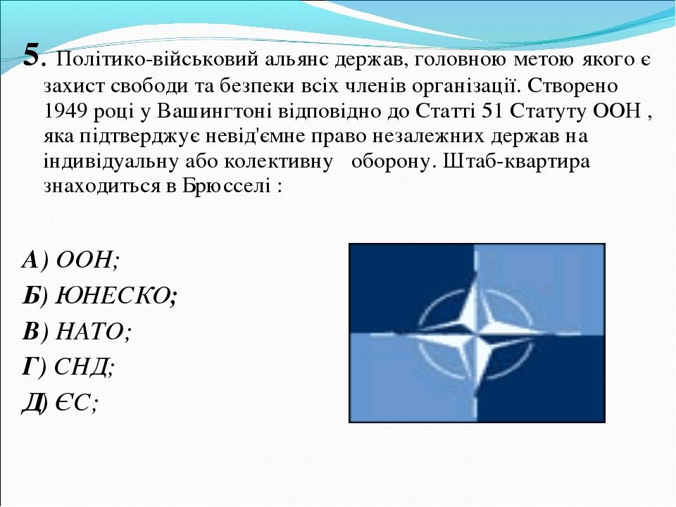 5. Політико-військовий альянс держав, головною метою якого є захист свободи т...