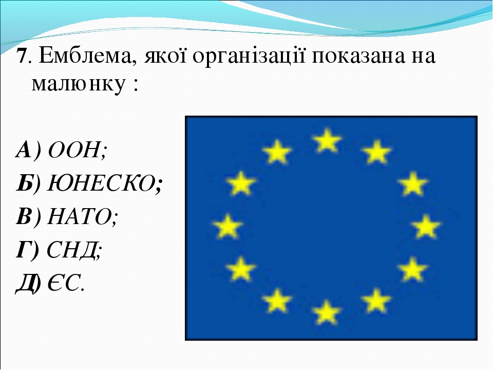 7. Емблема, якої організації показана на малюнку : А) ООН; Б) ЮНЕСКО; В) НАТО...