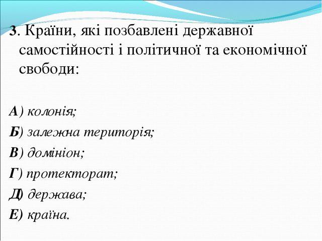 3. Країни, які позбавлені державної самостійності і політичної та економічної...