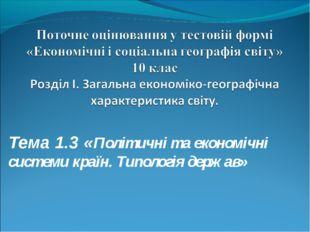 Тема 1.3 «Політичні та економічні системи країн. Типологія держав»