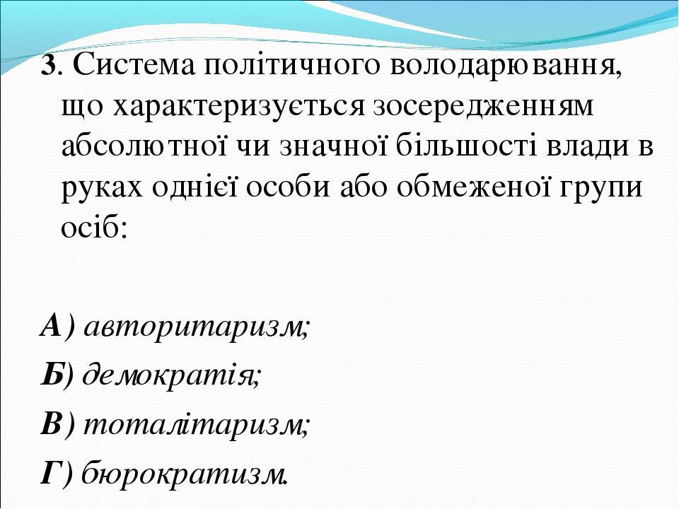 3. Система політичного володарювання, що характеризується зосередженням абсол...