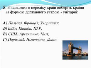 5. З наведеного переліку країн виберіть країни за формою державного устрою -