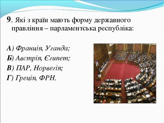 9. Які з країн мають форму державного правління – парламентська республіка: А...