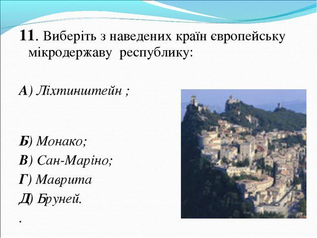 11. Виберіть з наведених країн європейську мікродержаву республику: А) Ліхтин...