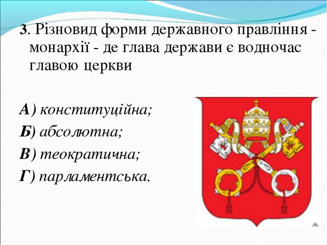3. Різновид форми державного правління - монархії - де глава держави є водноч...