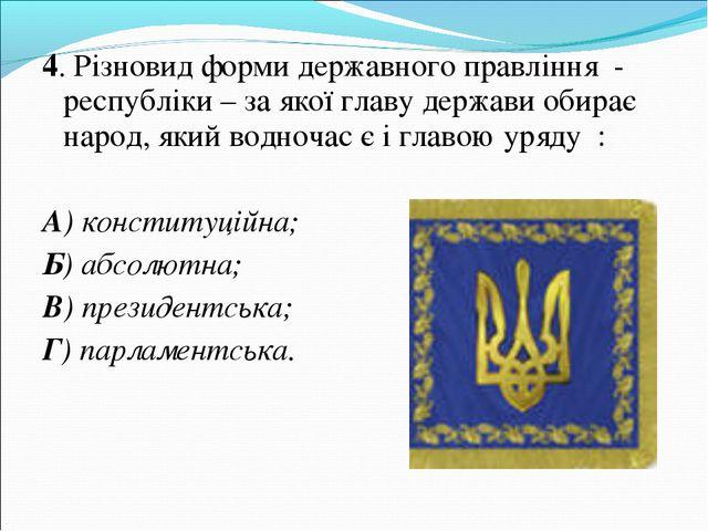 4. Різновид форми державного правління - республіки – за якої главу держави о...