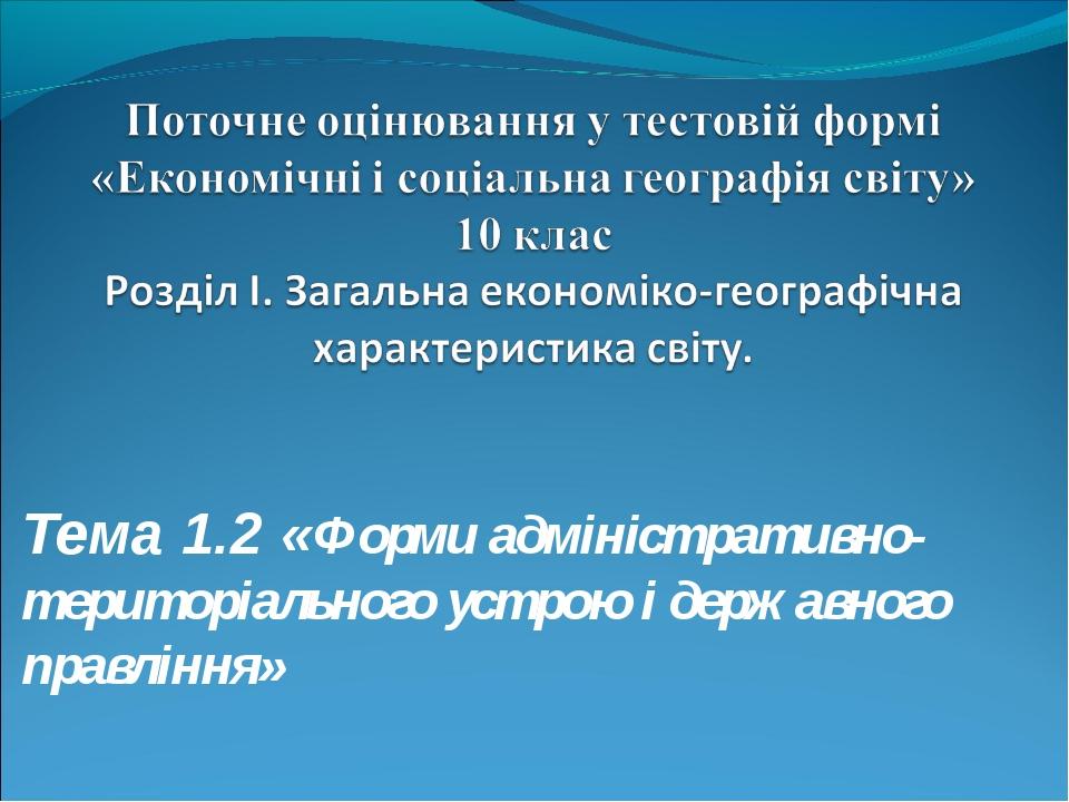 Тема 1.2 «Форми адміністративно-територіального устрою і державного правління»