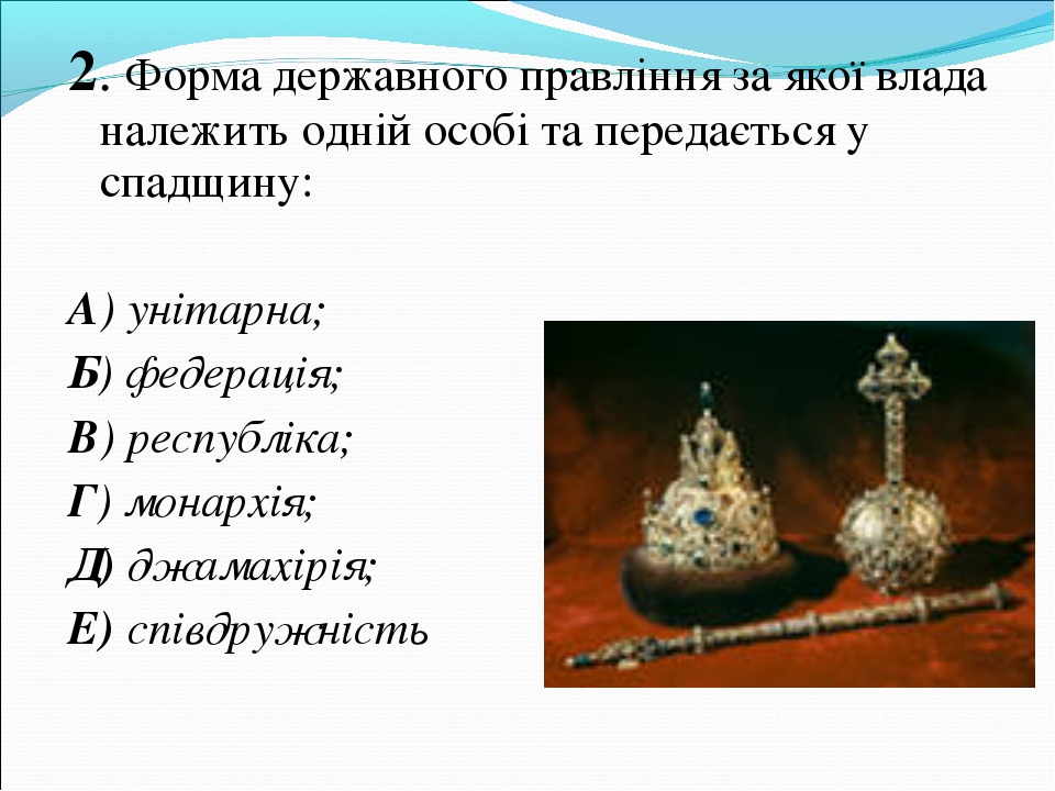 2. Форма державного правління за якої влада належить одній особі та передаєть...