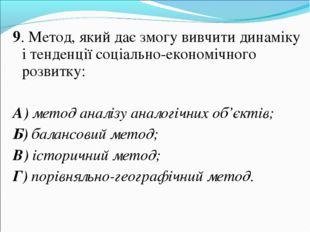 9. Метод, який дає змогу вивчити динаміку і тенденції соціально-економічного