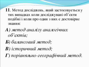 11. Метод досліджень, який застосовується у тих випадках коли досліджувані об