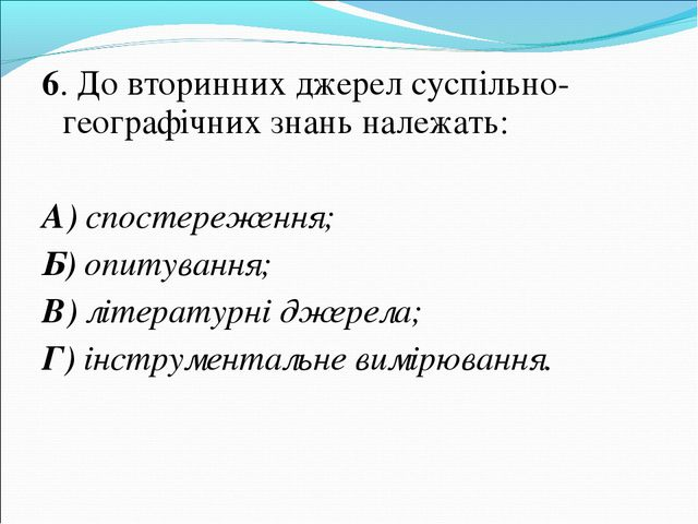 6. До вторинних джерел суспільно-географічних знань належать: А) спостереженн...