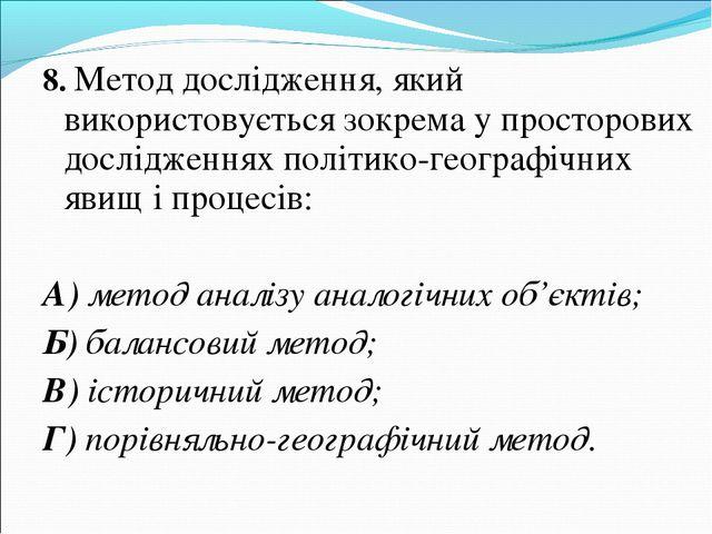 8. Метод дослідження, який використовується зокрема у просторових дослідження...