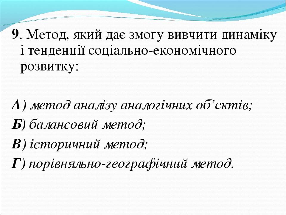 9. Метод, який дає змогу вивчити динаміку і тенденції соціально-економічного...