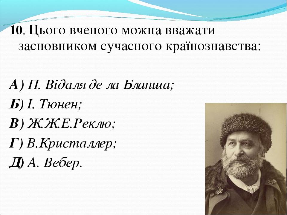 10. Цього вченого можна вважати засновником сучасного країнознавства: А) П. В...