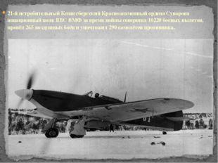 21-й истребительный Кенигсбергский Краснознаменный ордена Суворова авиационны