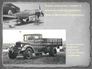 Такие самолеты готовил к вылетам мой прадедушка Зубков Василий Георгиевич. А