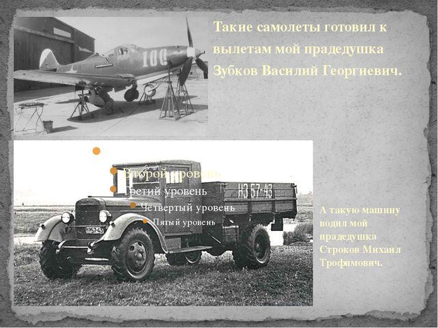 Такие самолеты готовил к вылетам мой прадедушка Зубков Василий Георгиевич. А...