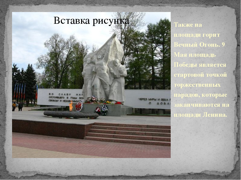 Также на площади горит Вечный Огонь. 9 Мая площадь Победы является стартовой...