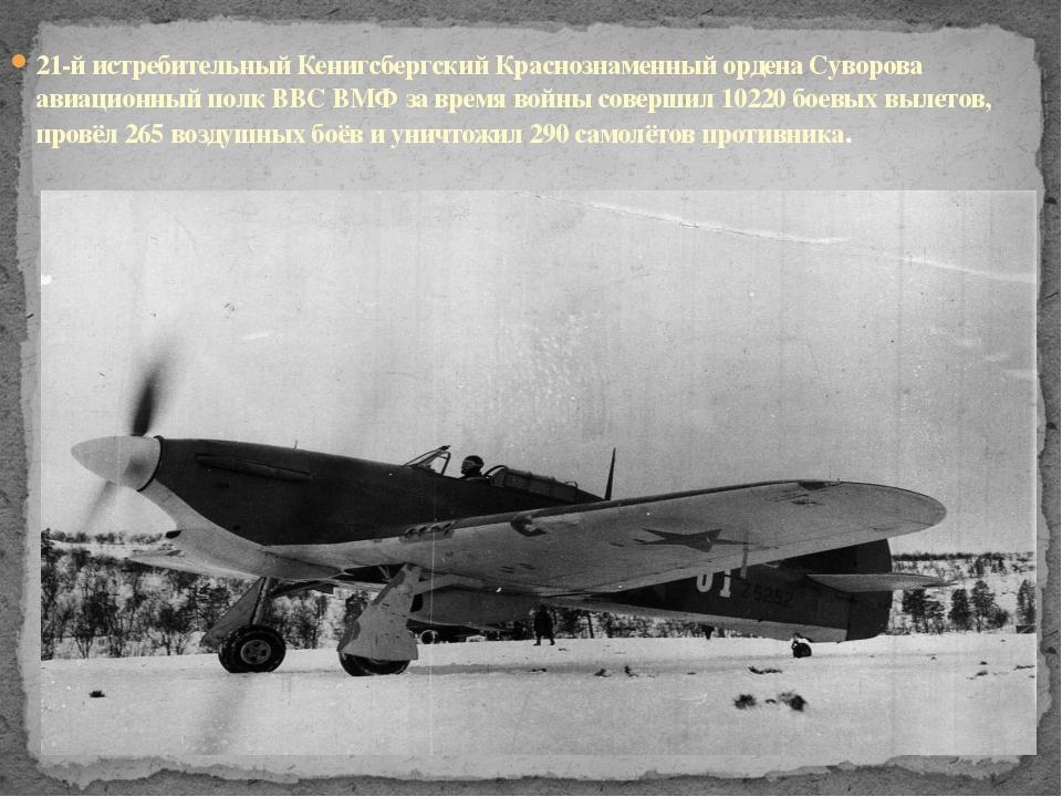 21-й истребительный Кенигсбергский Краснознаменный ордена Суворова авиационны...