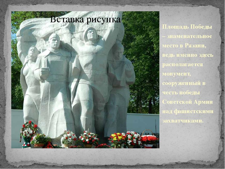 Площадь Победы – знаменательное место в Рязани, ведь именно здесь располагает...