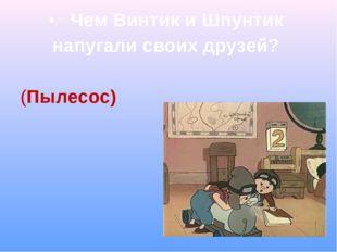 Чем Винтик и Шпунтик напугали своих друзей? (Пылесос)