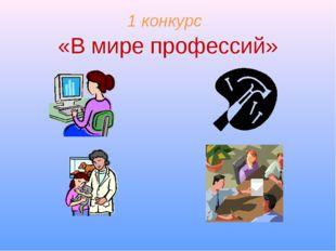 1 конкурс «В мире профессий»