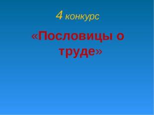 4 конкурс «Пословицы о труде»