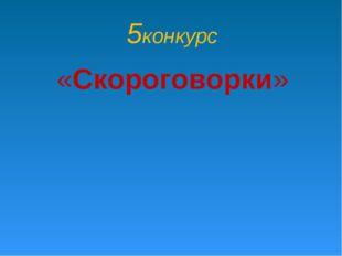 5конкурс «Скороговорки»