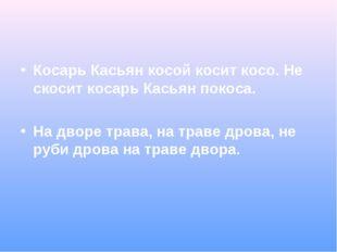 Косарь Касьян косой косит косо. Не скосит косарь Касьян покоса. На дворе трав