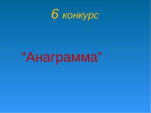 """6 конкурс """"Анаграмма"""""""