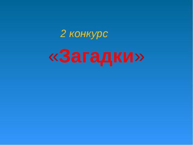 2 конкурс «Загадки»