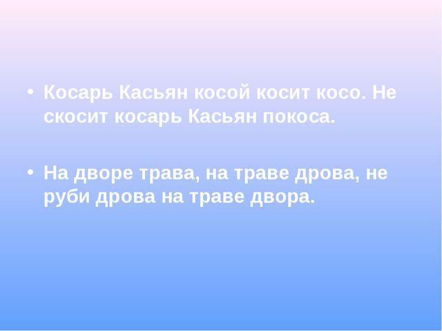 Косарь Касьян косой косит косо. Не скосит косарь Касьян покоса. На дворе трав...