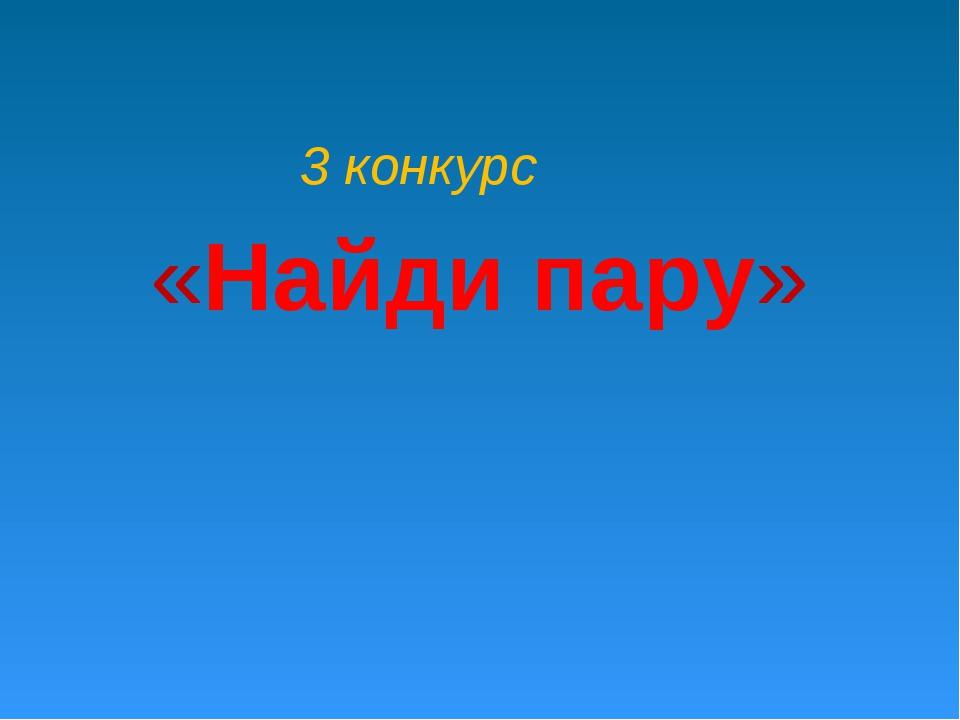 3 конкурс «Найди пару»