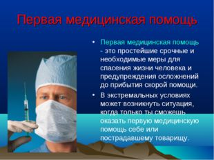 Первая медицинская помощь Первая медицинская помощь - это простейшие срочные