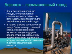 Воронеж – промышленный город Как и все промышленные города, в определённой ст
