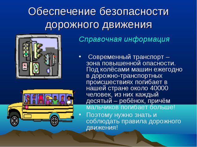 Обеспечение безопасности дорожного движения Справочная информация Современный...