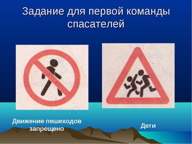 Задание для первой команды спасателей Движение пешеходов запрещено Дети