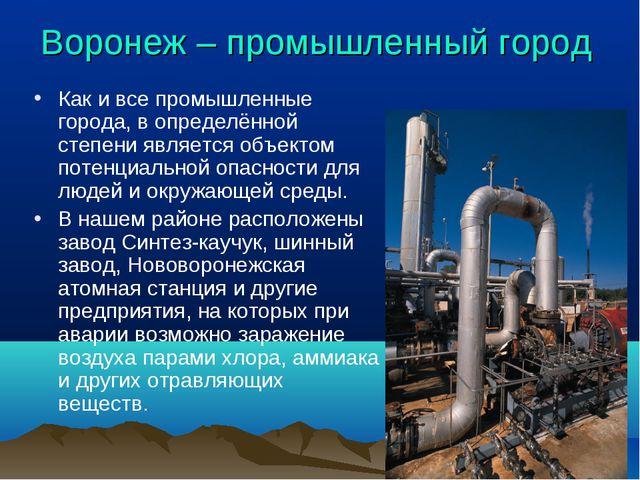 Воронеж – промышленный город Как и все промышленные города, в определённой ст...