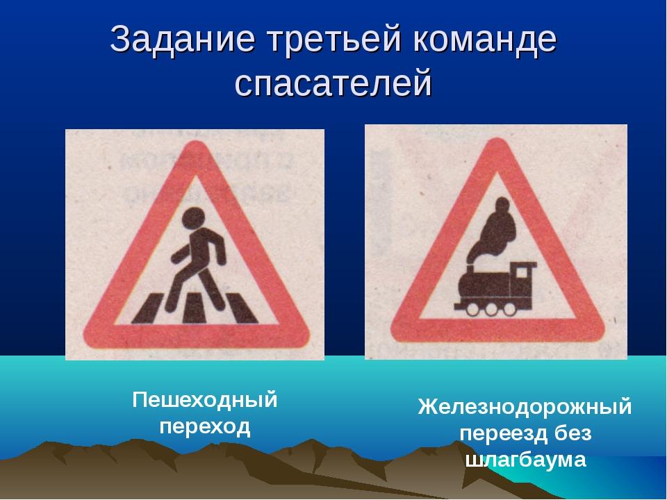 Задание третьей команде спасателей Пешеходный переход Железнодорожный переезд...