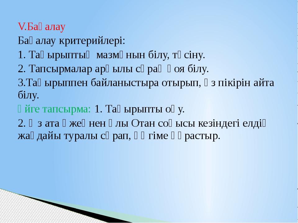 V.Бағалау Бағалау критерийлері: 1. Тақырыптың мазмұнын білу, түсіну. 2. Тапсы...