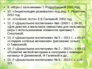 9. «Игры с пальчиками» Т.Н.Щербаковой 2001 год; 10. «Энциклопедия развивалок»