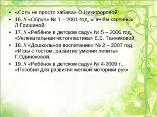 «Соль не просто забава» О.Никифоровой; 16. // «Обруч» № 1 – 2001 год, «Печём