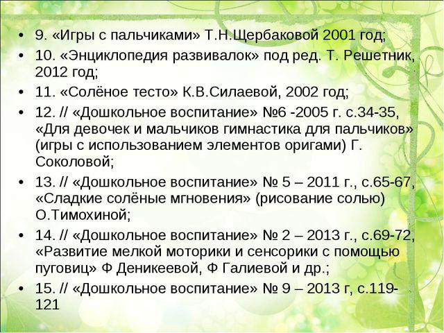 9. «Игры с пальчиками» Т.Н.Щербаковой 2001 год; 10. «Энциклопедия развивалок»...