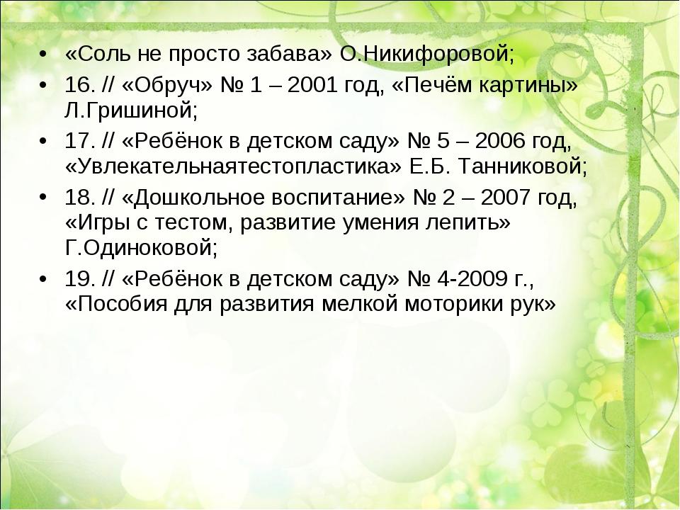 «Соль не просто забава» О.Никифоровой; 16. // «Обруч» № 1 – 2001 год, «Печём...
