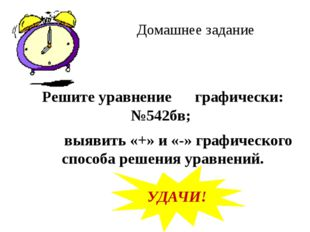 Решите уравнение графически:№542бв; выявить «+» и «-» графического способа