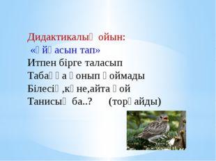Дидактикалық ойын: «Ұйқасын тап» Итпен бірге таласып Табаққа қонып қоймады Бі