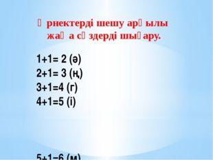 Өрнектерді шешу арқылы жаңа сөздерді шығару. 1+1= 2 (ә) 2+1= 3 (ң) 3+1=4 (г)