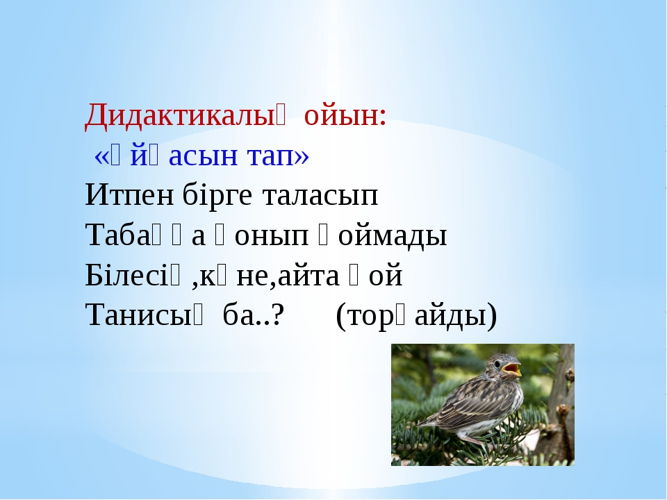 Дидактикалық ойын: «Ұйқасын тап» Итпен бірге таласып Табаққа қонып қоймады Бі...