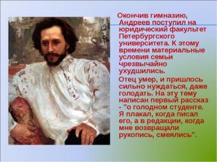 Окончив гимназию, Андреев поступил на юридический факультет Петербургского у
